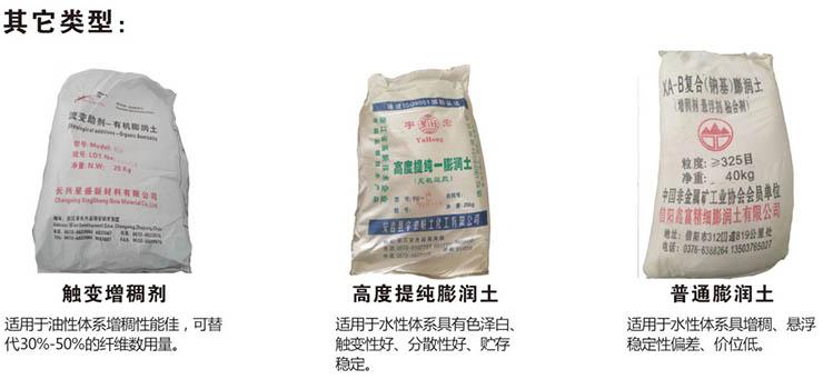 经济型881-B B18有机膨润土流变助剂-.jpg